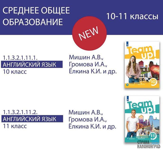 Учебник-по-английскому-языку-нового-поколения-для-старших-классов-выпустило-издательство-%22Просвещение%22.jpg