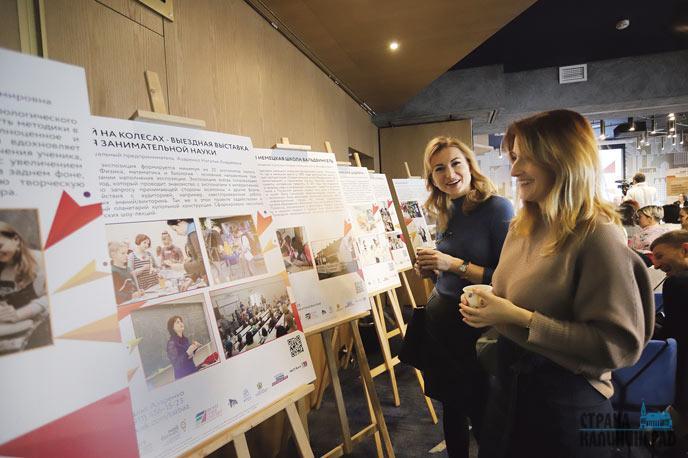 04-На-выставке-представили-основные-проекты-калининградского-социального-бизнеса.jpg
